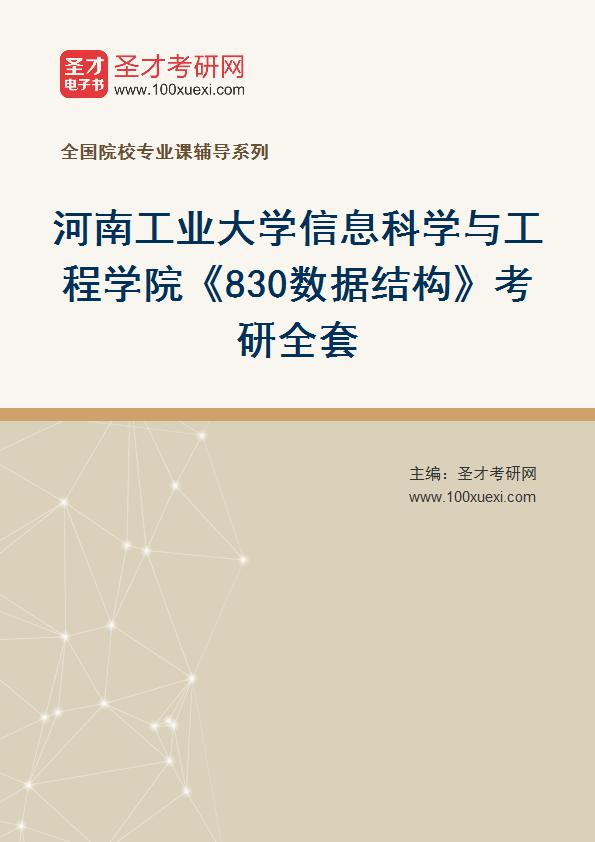 2021年河南工业大学信息科学与工程学院《830数据结构》考研全套