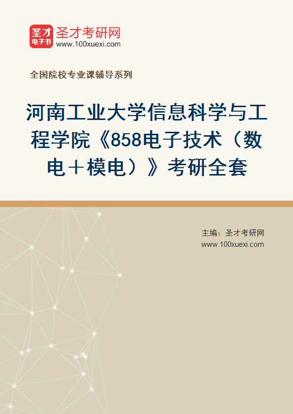 2021年河南工业大学信息科学与工程学院《858电子技术(数电+模电)》考研全套