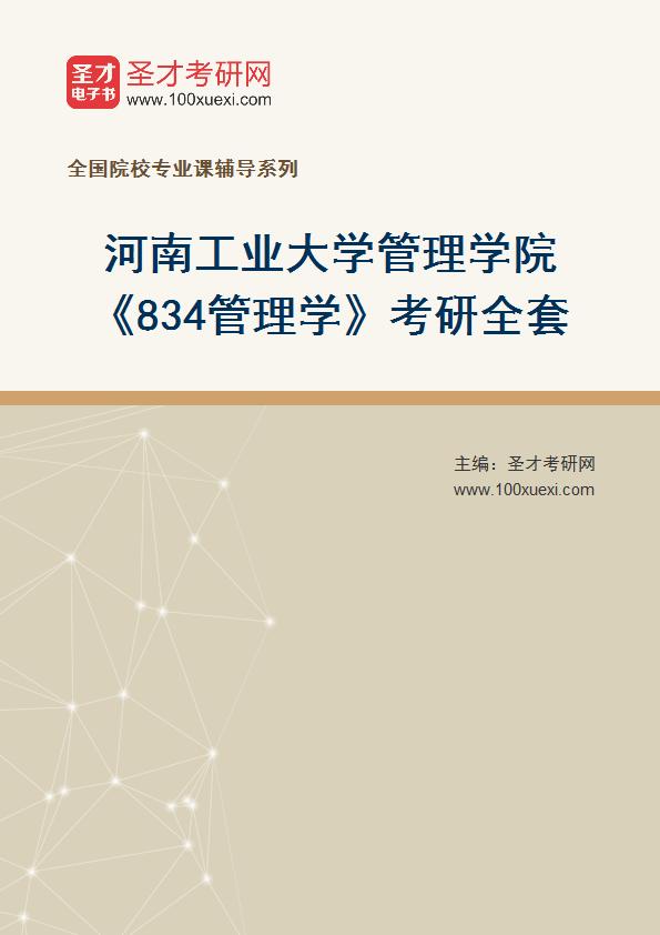 2021年河南工业大学管理学院《834管理学》考研全套