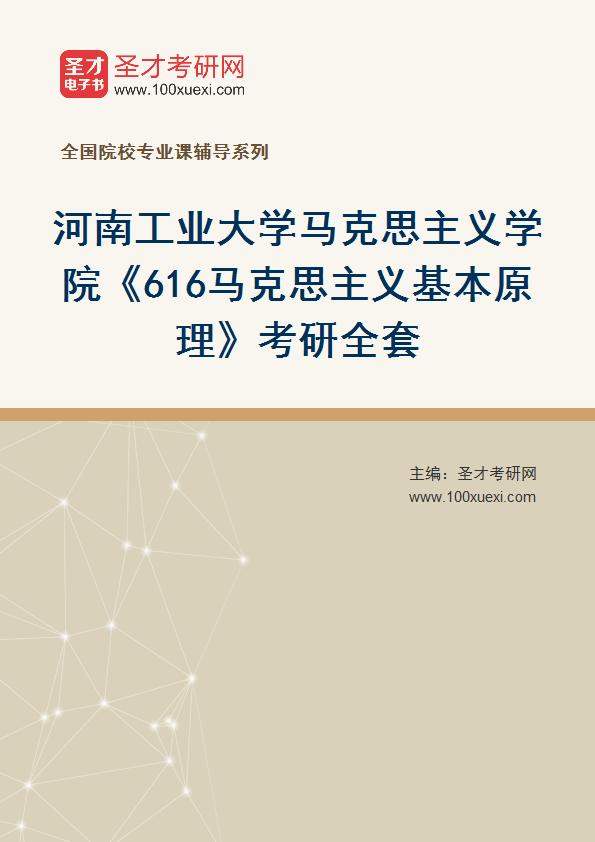 2021年河南工业大学马克思主义学院《616马克思主义基本原理》考研全套