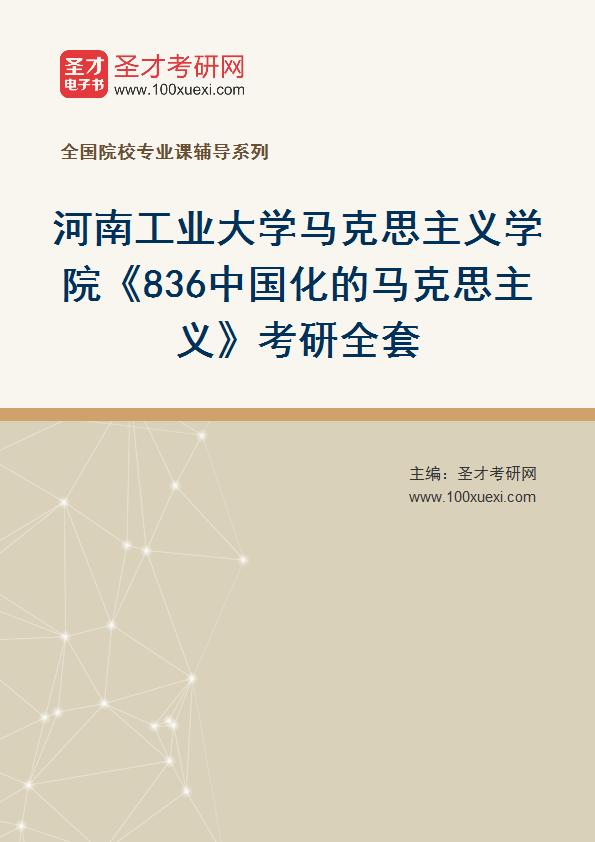 2021年河南工业大学马克思主义学院《836中国化的马克思主义》考研全套