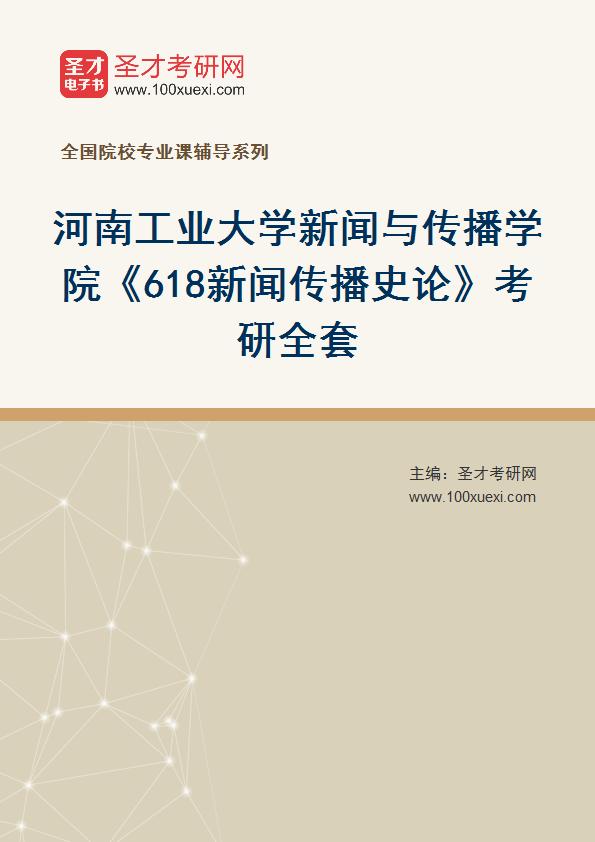 2021年河南工业大学新闻与传播学院《618新闻传播史论》考研全套