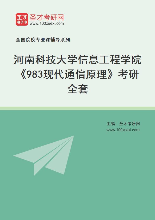2021年河南科技大学信息工程学院《983现代通信原理》考研全套