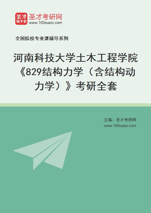 2021年河南科技大学土木工程学院《829结构力学(含结构动力学)》考研全套