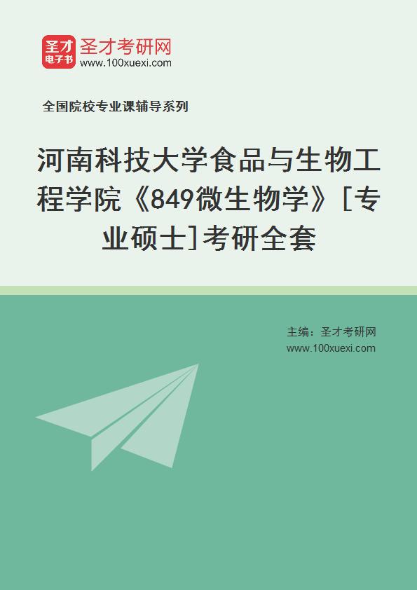 2021年河南科技大学食品与生物工程学院《849微生物学》[专业硕士]考研全套