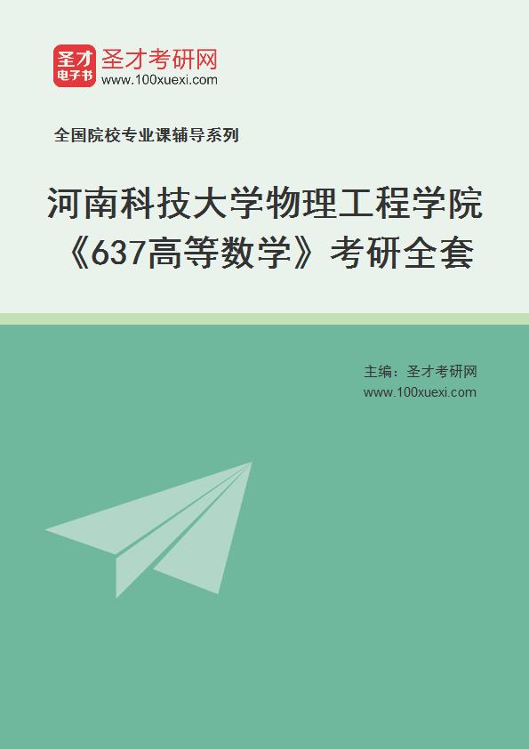 2021年河南科技大学物理工程学院《637高等数学》考研全套