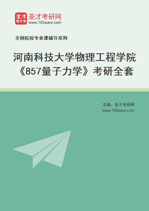 2021年河南科技大学物理工程学院《857量子力学》考研全套