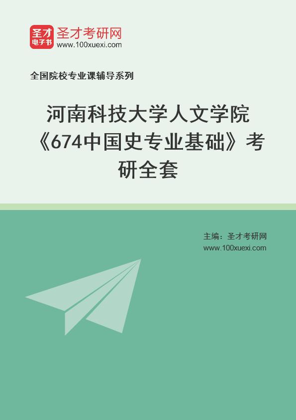 2021年河南科技大学人文学院《674中国史专业基础》考研全套