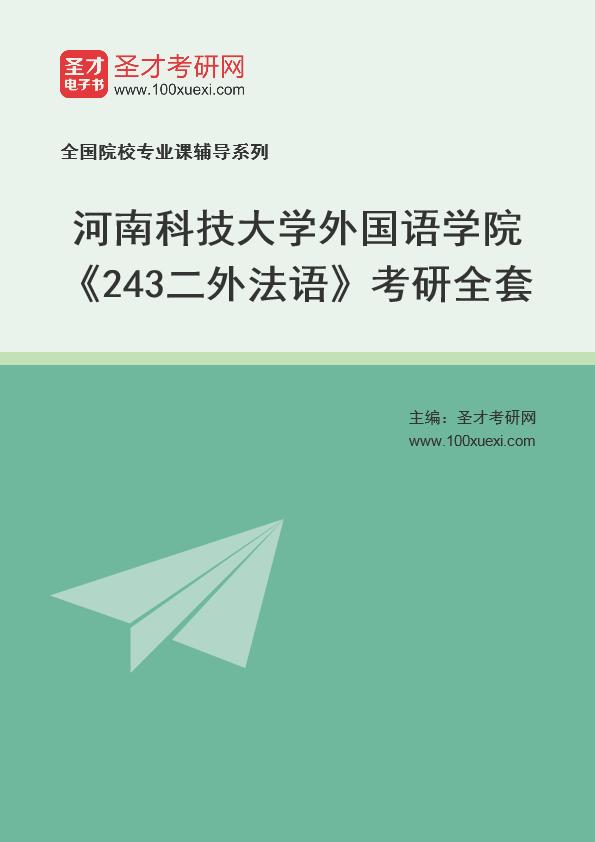 2021年河南科技大学外国语学院《243二外法语》考研全套