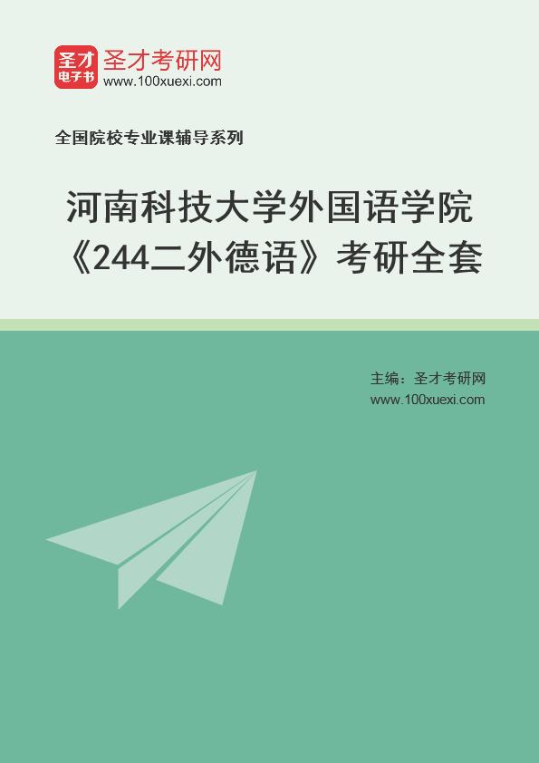 2021年河南科技大学外国语学院《244二外德语》考研全套