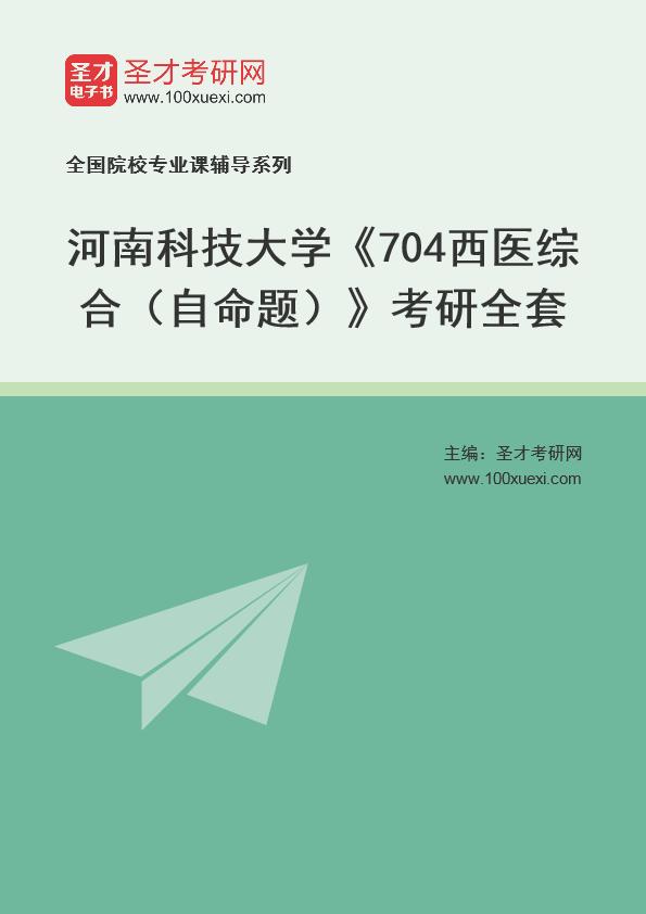 2021年河南科技大学《704西医综合(自命题)》考研全套