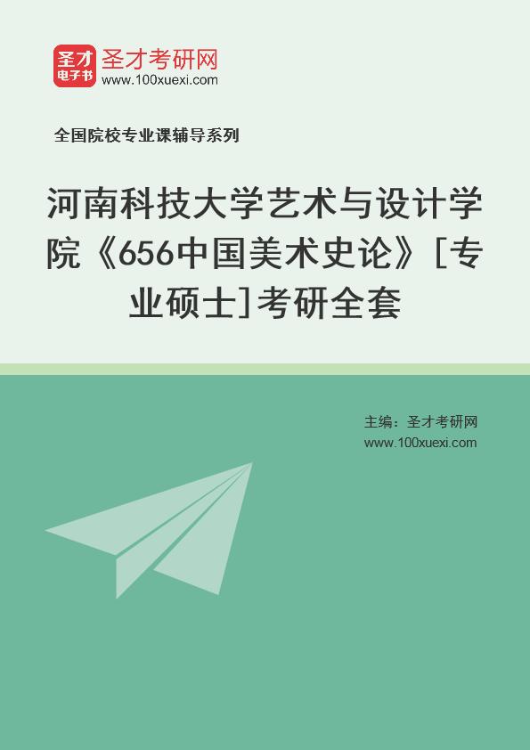 2021年河南科技大学艺术与设计学院《656中国美术史论》[专业硕士]考研全套