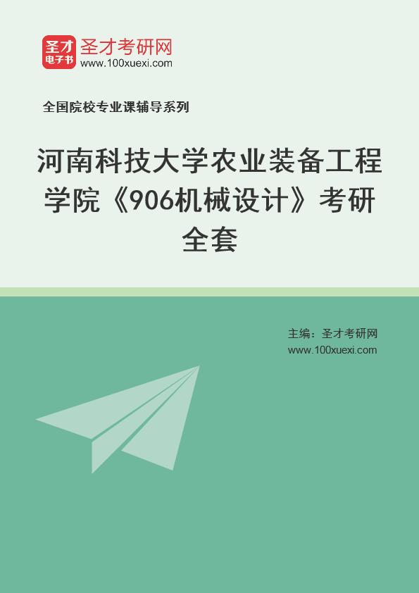 2021年河南科技大学农业装备工程学院《906机械设计》考研全套