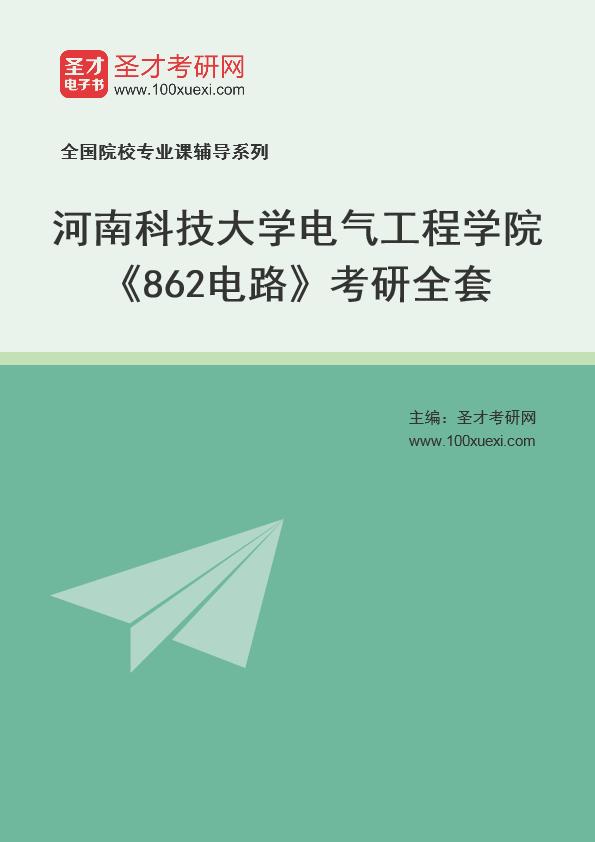 2021年河南科技大学电气工程学院《862电路》考研全套