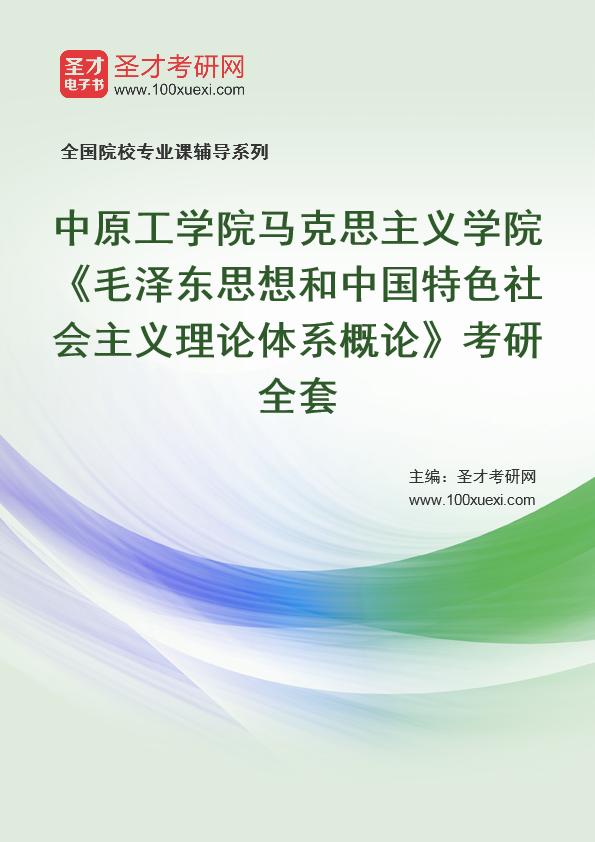 2021年中原工学院马克思主义学院《毛泽东思想和中国特色社会主义理论体系概论》考研全套