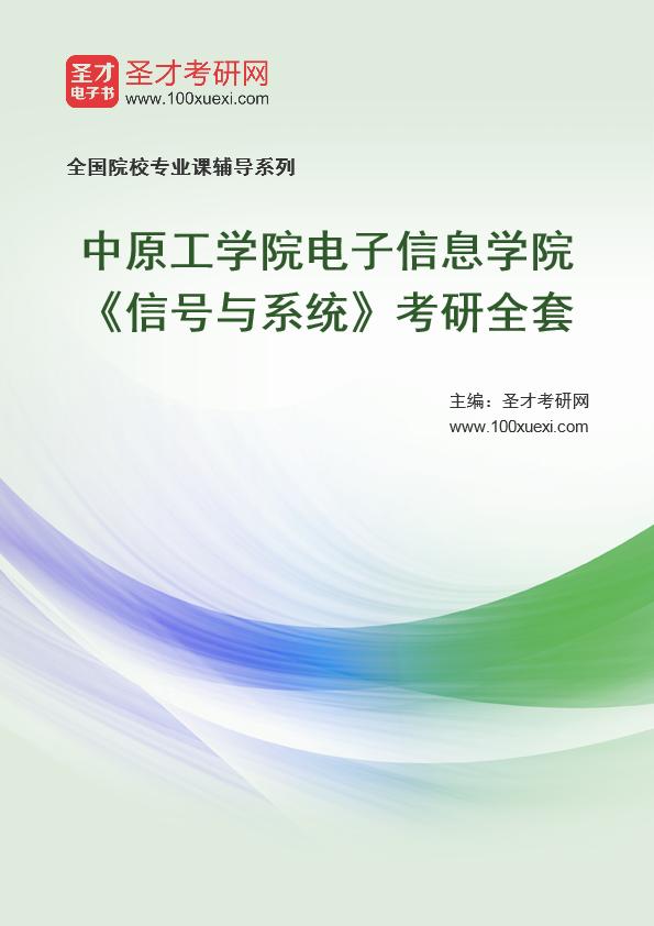 2021年中原工学院电子信息学院《信号与系统》考研全套