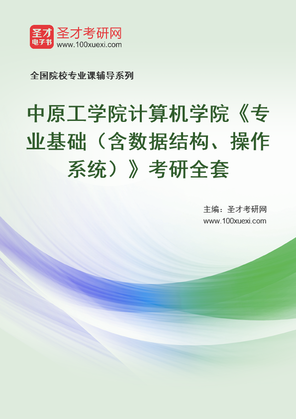2021年中原工学院计算机学院《专业基础(含数据结构、操作系统)》考研全套