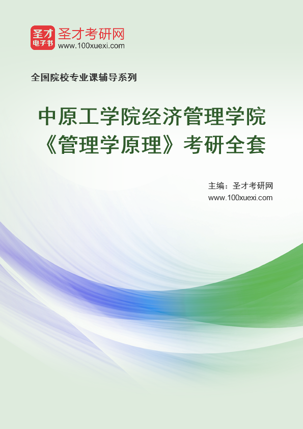 2021年中原工学院经济管理学院《管理学原理》考研全套