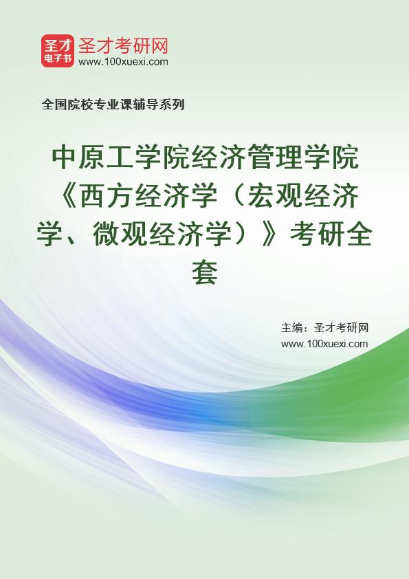 2021年中原工学院经济管理学院《西方经济学(宏观经济学、微观经济学)》考研全套