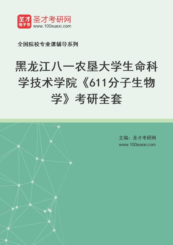 2021年黑龙江八一农垦大学生命科学技术学院《611分子生物学》考研全套