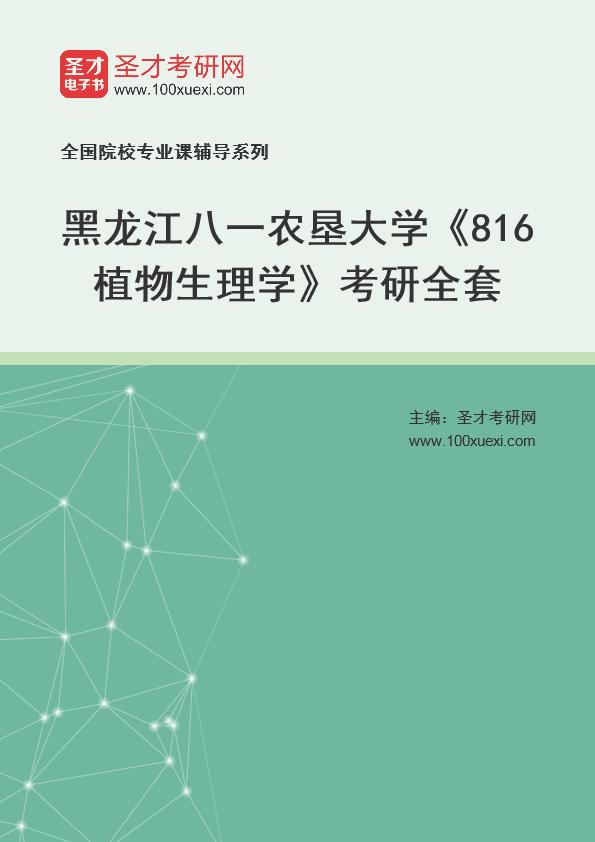 2021年黑龙江八一农垦大学《816植物生理学》考研全套