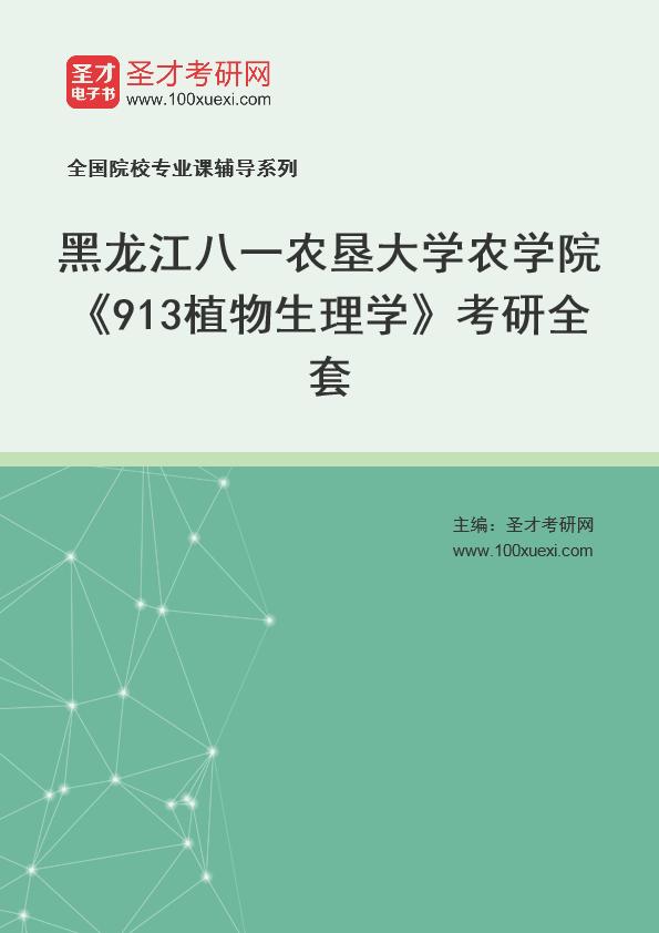 2021年黑龙江八一农垦大学农学院《913植物生理学》考研全套