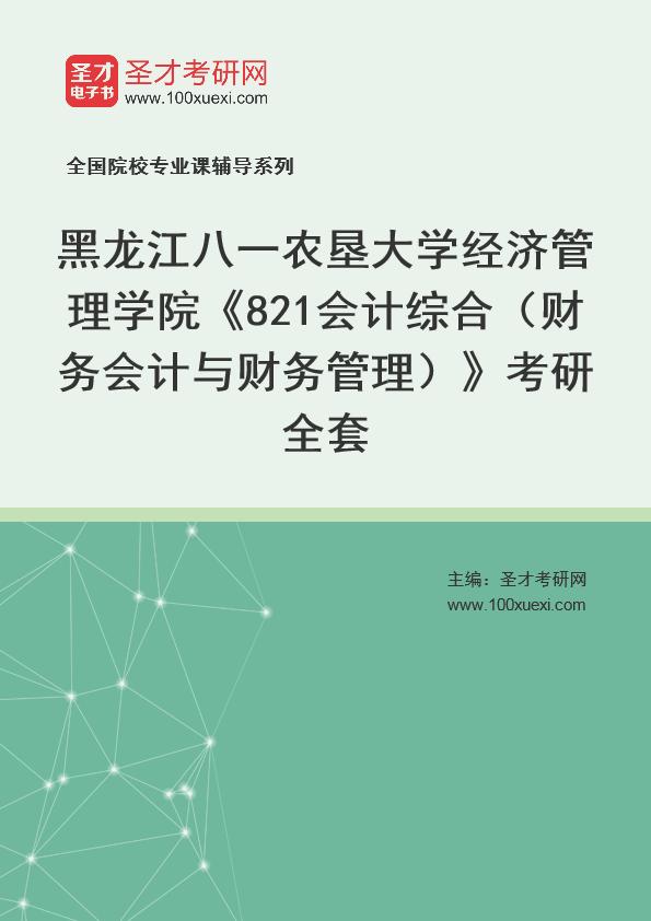 2021年黑龙江八一农垦大学经济管理学院《821会计综合(财务会计与财务管理)》考研全套