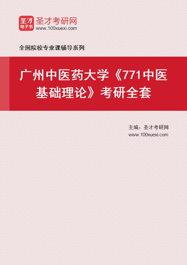 2021年广州中医药大学《771中医基础理论》考研全套