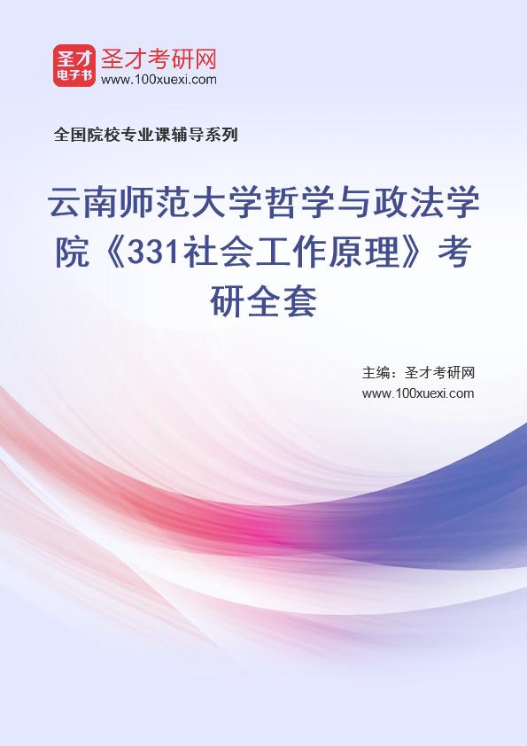 2021年云南师范大学哲学与政法学院《331社会工作原理》考研全套