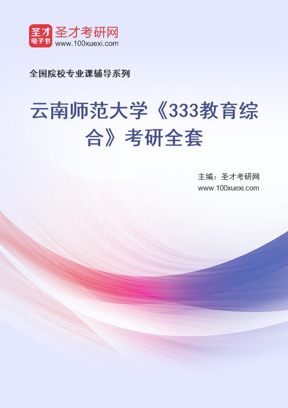 2021年云南师范大学《333教育综合》考研全套