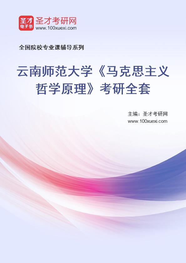 2021年云南师范大学《马克思主义哲学原理》考研全套