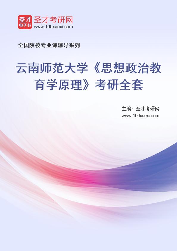 2021年云南师范大学《思想政治教育学原理》考研全套