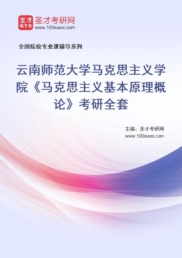 2021年云南师范大学马克思主义学院《马克思主义基本原理概论》考研全套