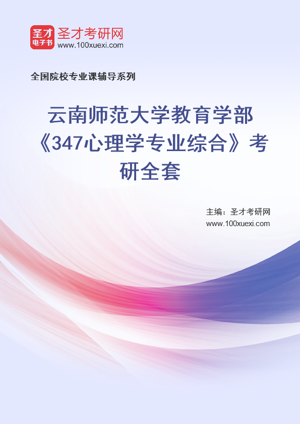 2021年云南师范大学教育学部《347心理学专业综合》考研全套
