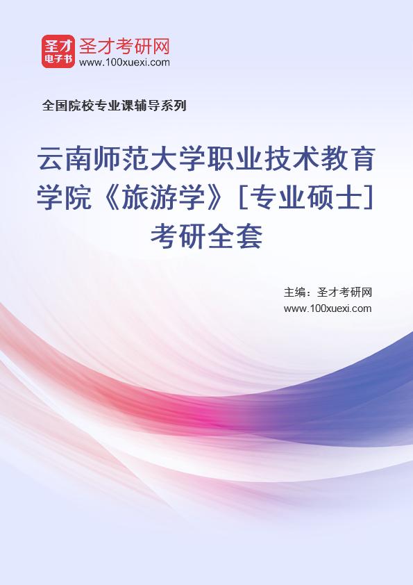 2021年云南师范大学职业技术教育学院《旅游学》[专业硕士]考研全套