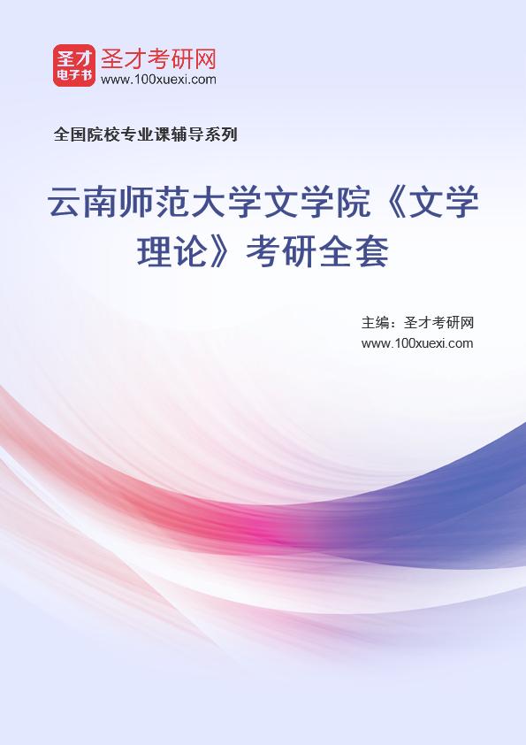 2021年云南师范大学文学院《文学理论》考研全套