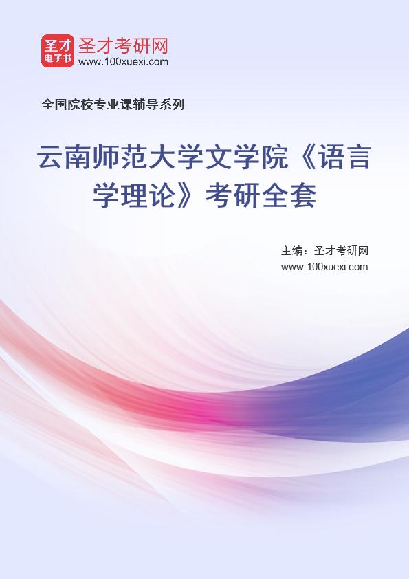 2021年云南师范大学文学院《语言学理论》考研全套