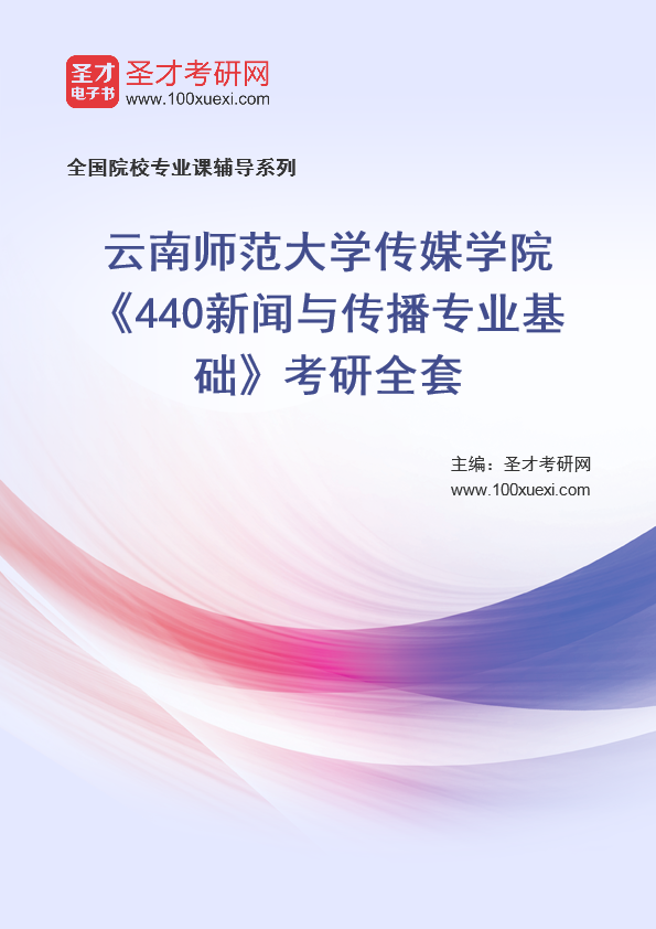 2021年云南师范大学传媒学院《440新闻与传播专业基础》考研全套