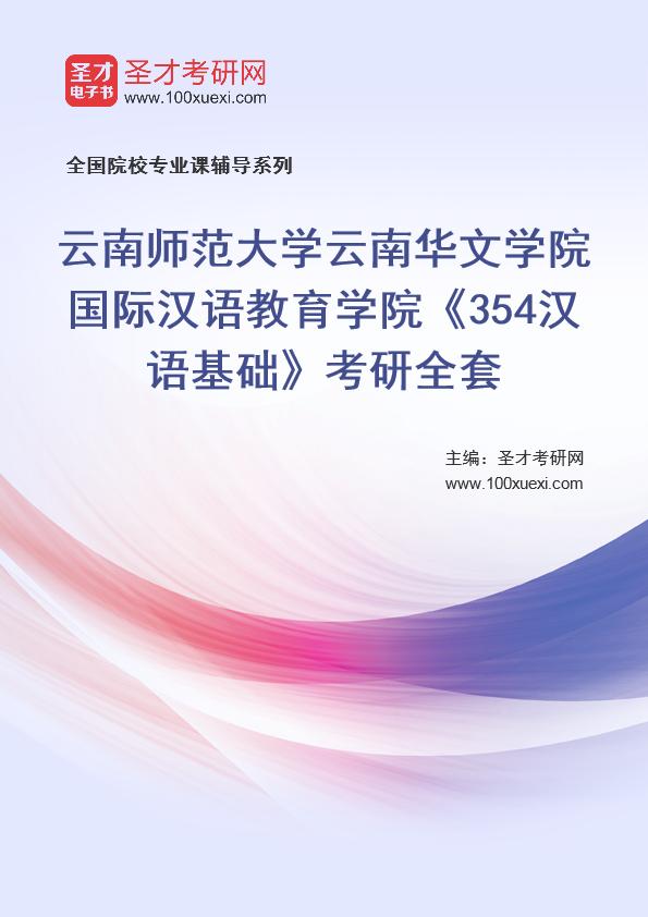 2021年云南师范大学云南华文学院国际汉语教育学院《354汉语基础》考研全套