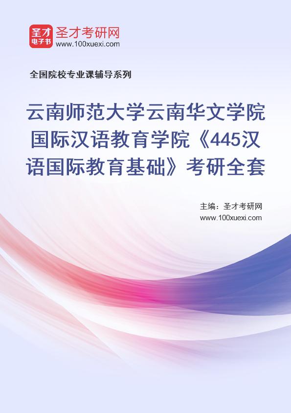 2021年云南师范大学云南华文学院国际汉语教育学院《445汉语国际教育基础》考研全套