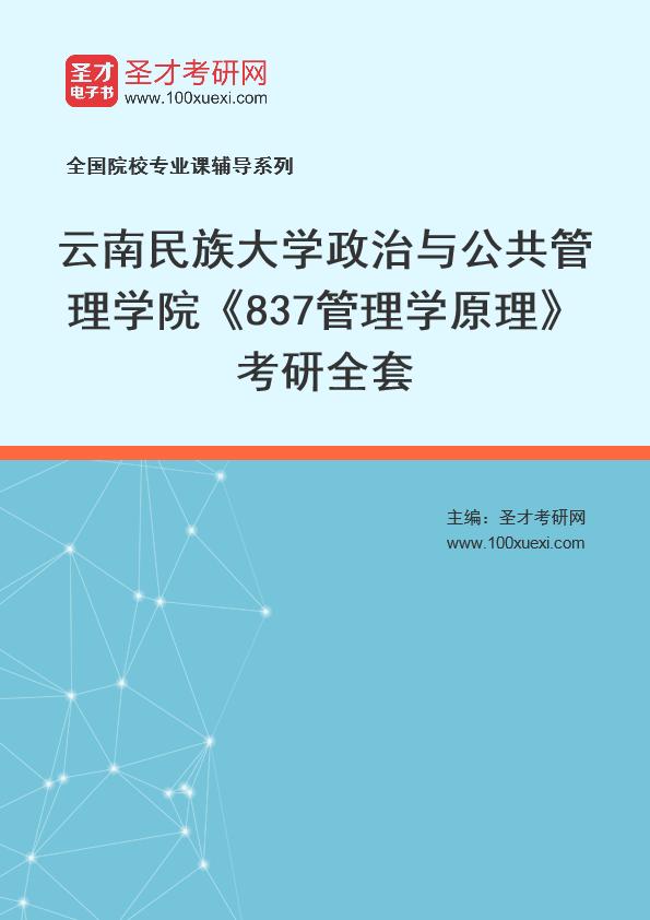2021年云南民族大学政治与公共管理学院《837管理学原理》考研全套