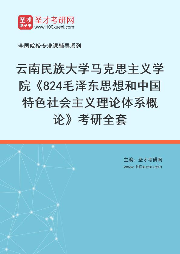 2021年云南民族大学马克思主义学院《824毛泽东思想和中国特色社会主义理论体系概论》考研全套