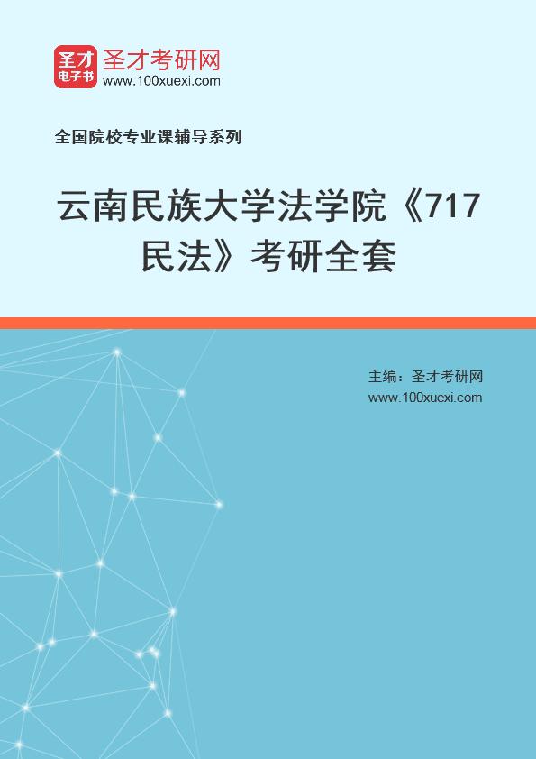 2021年云南民族大学法学院《717民法》考研全套