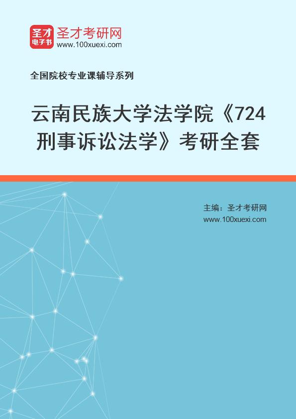 2021年云南民族大学法学院《724刑事诉讼法学》考研全套