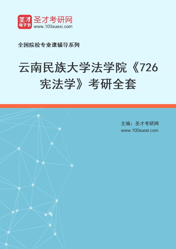 2021年云南民族大学法学院《726宪法学》考研全套