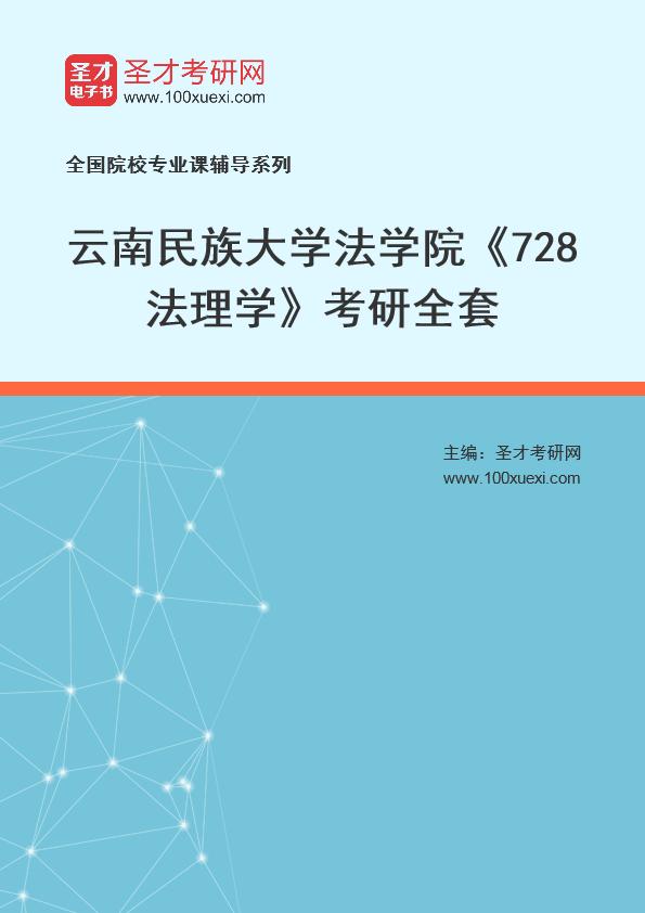 2021年云南民族大学法学院《728法理学》考研全套