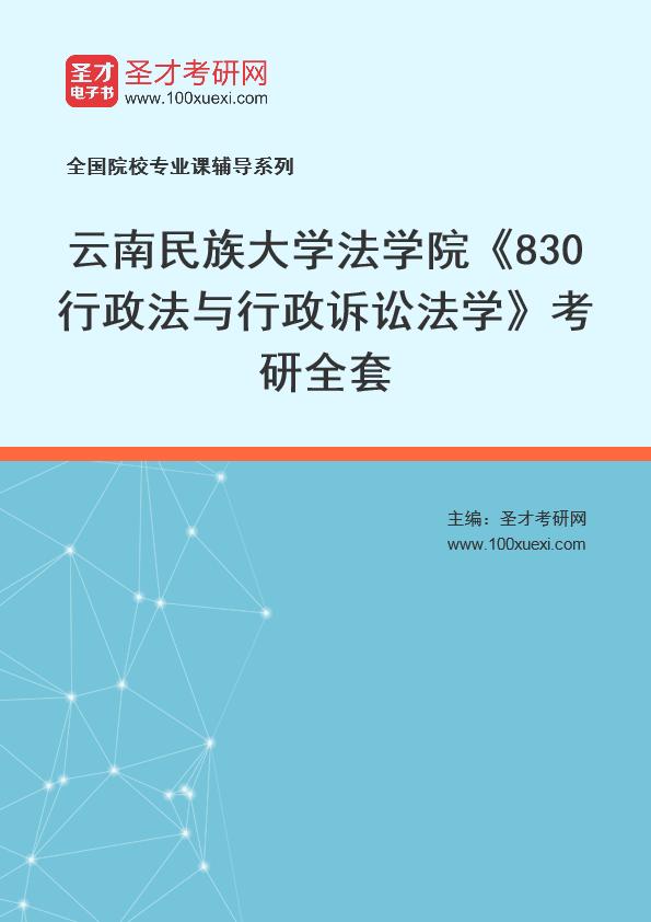 2021年云南民族大学法学院《830行政法与行政诉讼法学》考研全套