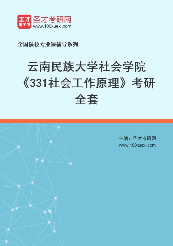 2021年云南民族大学社会学院《331社会工作原理》考研全套