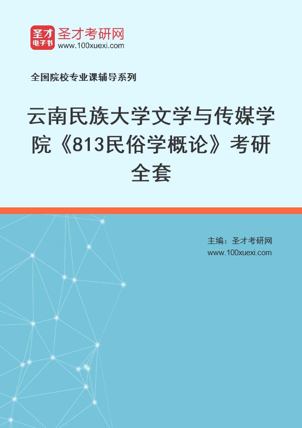 2021年云南民族大学文学与传媒学院《813民俗学概论》考研全套