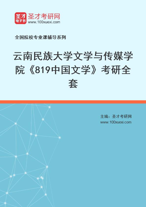 2021年云南民族大学文学与传媒学院《819中国文学》考研全套